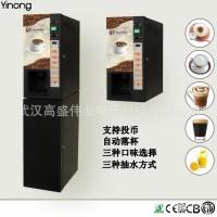 冷热投币式咖啡奶茶机 学校网吧工厂用 自动售饮 厂价