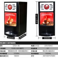沙河武安南宫晋州定州河间自助咖啡奶茶机,咖啡机,冷热饮料机