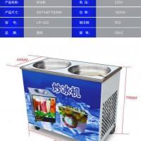 杭州上城区有卖华腾牌水果炒冰机吗      怎么卖的