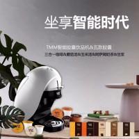 TMM智能饮品机,胶囊饮品机,智能豆浆机,智能咖啡机,智能奶茶机