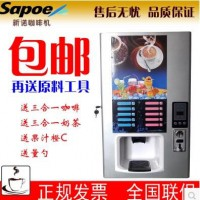 聊城新诺8702B温热型全自动投币咖啡机奶茶机批发