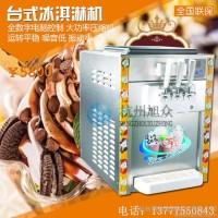 旭众冰淇淋机雪糕机甜筒机软质冰淇淋机器冰激凌机三色冰淇淋机                ●选用国际名牌成熟制冷