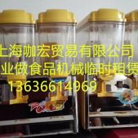上海展会冷热饮料机临时租赁 4头奶茶机 饮料机租赁