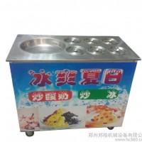 供应邦格新款炒冰机 双锅双方炒酸奶机 炒酸奶机厂家