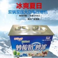 邦格双锅双压炒冰机休闲食品加工设备
