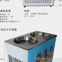 福州哪里有卖炒冰机**/批发炒冰机,炒冰机价格卖多少钱,炒冰机尺寸,炒冰机图片,炒冰机款式型号。多功能炒冰机,环保