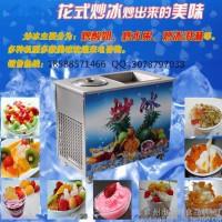 华腾双方锅炒酸奶机器价格  炒冰机图片视频