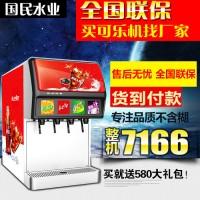 山东国民水业 可乐机生产,可乐现调机 冷饮机 可乐饮料机OEM贴牌C420-5