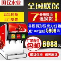 山东国民水业可乐机生产,百事可乐机 OEM贴牌C380-4 冷饮机 饮料机