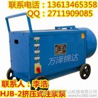 厂价供应万泽锦达东莞HJB系列小型自吸压浆机