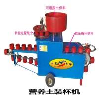 不同杯体营养土装杯机营养土装灌机定制