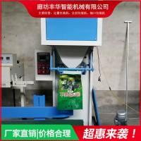【丰华】玉米包装机 定量包装机 称重包装机 灌装包装机 绿叶肥包装机