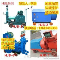 供应万泽锦达淮安HJB系列小型自吸压浆机