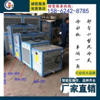 厂家供应冠信GXA-U010D冰水机 冷冻机 冷水机 冷风机 工业冷风机  工业冷水机 风冷式冷水机 冰水机