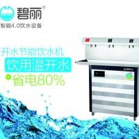 供应智能4.0饮水设备碧丽JO-4D5 饮水机立式 饮水机净水器一体 自动饮水机 直饮水机 净水饮水机一体机