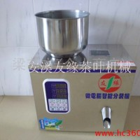 友缘牌3-20克茶叶分装机 小型食品分装机 称重定量机 灌装机