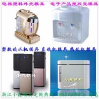 订做注塑模具 小型果汁机模具 小型饮水器模具 外壳塑料模具