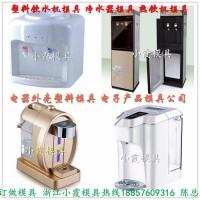 订做塑料模具 立式温热果汁机模具 立式温热饮水器模具
