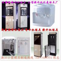 浙江智能果汁机模具 智能饮水器模具 外壳塑料模具专业厂家