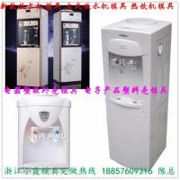 注射模 台式果汁机模具 台式饮水器模具 外壳塑料模具小霞厂