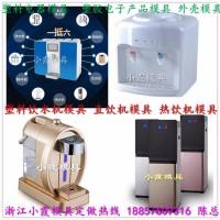 提供果汁机模具 饮水器模具 塑料外壳模具供应商