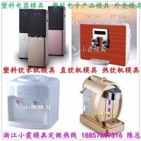 **立式果汁机模具 立式饮水器模具 电子产品模具 黄岩模具
