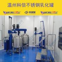 304不锈钢乳化罐 高剪切乳化罐 不锈钢混料缸厂家