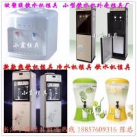 饮料机模具 净水机塑料壳模具 热饮水机模具 冷热饮水机外壳模具 电器模具