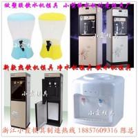 注塑饮料机模具 净水机模具 热饮水机塑料模具 冷热饮水机模具 家电模具