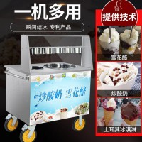 华腾雪花酪机器 雪花酪奶酪机器价格