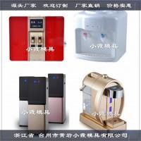电器模具 饮料机模具 注塑净水机模具 热饮水机模具 冷热饮水机塑料模具