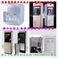 饮料机模具 塑胶净水机模具 热饮水机模具 冷热饮水机注塑模具 家电模具