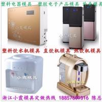 电器模具 塑胶饮料机模具 净水机模具 热饮水机注塑模具 冷热饮水机模具