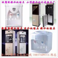 电器模具注射饮料机模具 净水机模具 热饮水机塑胶模具 冷热饮水机模具