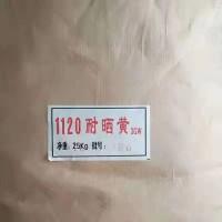 昊轩供应化工原料柠檬黄   无机颜料定制 酯类原料批发、有机酸原料供应 柠檬黄