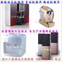 黄岩模具电话 电器模具 饮料机模具 注塑净水机模具 热饮水机模具 冷热饮水机塑料模具
