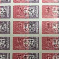 生产定制酒类金线防伪标签 免费设计