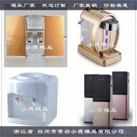 饮料机模具 注塑净水机模具 热饮水机模具 冷热饮水机塑料模具家电模具