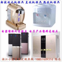 电器模具饮料机模具 注射净水机模具 热饮水机模具 冷热饮水机塑胶模具