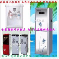 饮料机模具 净水机外壳模具 热饮水机模具 冷热饮水机塑胶壳模具 电子产品模具