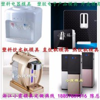饮料机模具 注射净水机模具 热饮水机模具 冷热饮水机塑胶模具 家电模具工厂开模