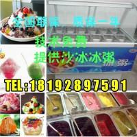 陇南冰粥柜-
