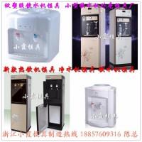 塑胶模具订做 电器模具 注射饮料机模具 净水机模具 热饮水机塑胶模具 冷热饮水机模具