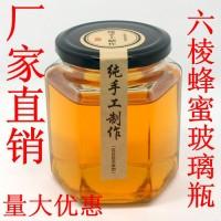 厂家生产1斤蜂蜜瓶 2斤蜂蜜瓶 六角瓶 六棱瓶 酱菜瓶 辣椒酱瓶 小蜂蜜瓶 加厚蜂蜜瓶 大小玻璃蜂蜜瓶 果酱瓶 罐头瓶