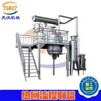 天沃机械TQ1000L调味品加工设备,中草药提取设备,静态提取罐