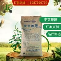 现货 麦芽糖醇 食品级 麦芽糖醇 甜味剂麦芽糖醇辅料 麦芽糖醇