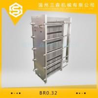三森 BR0.32  定制款   宽流道 冰淇淋专用 散热器 板式换热器 水水交换器