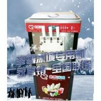 蜜雪冰城专用机 商用冰淇淋机 雪旺260冰激凌机 博思通冰淇淋机器