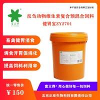 牛羊健胃消食饲料添加剂反刍动物维生素复合预混合饲料健胃宝ZY2701