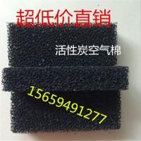 蜂窝状海绵体活性炭过滤棉网空调冰箱除异味甲醛吸烟雾规格可裁切